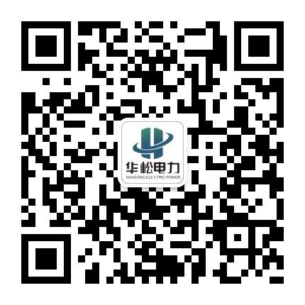 华松电力集团有限公司微信二维码
